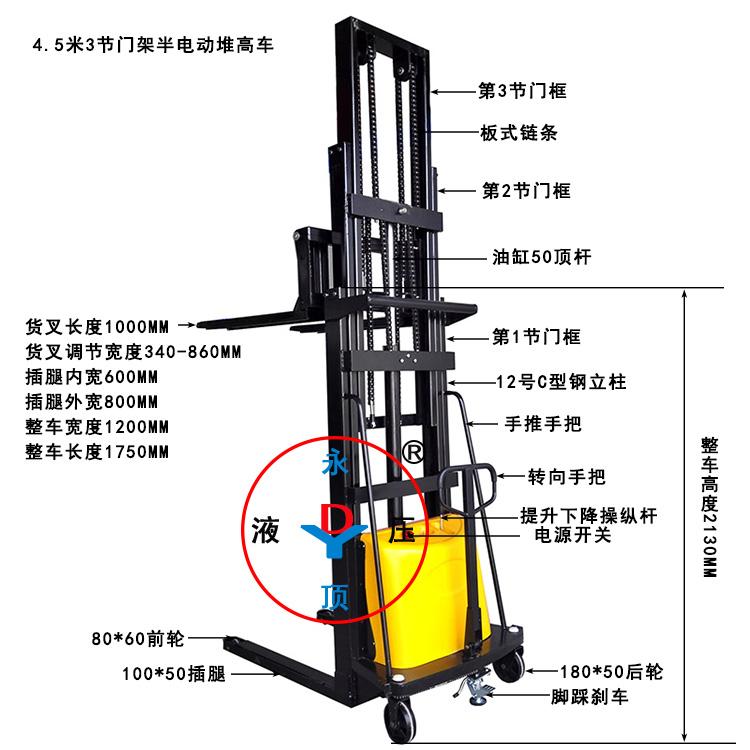 1吨3节门架4.5米半电动堆高叉车