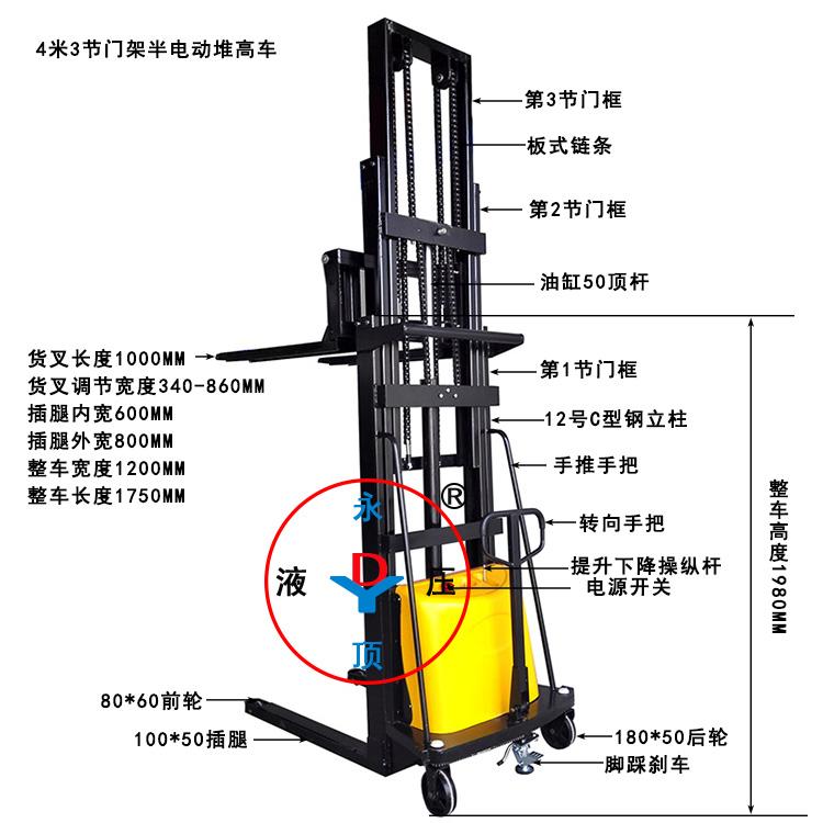 1吨3节门架4米半电动堆高叉车
