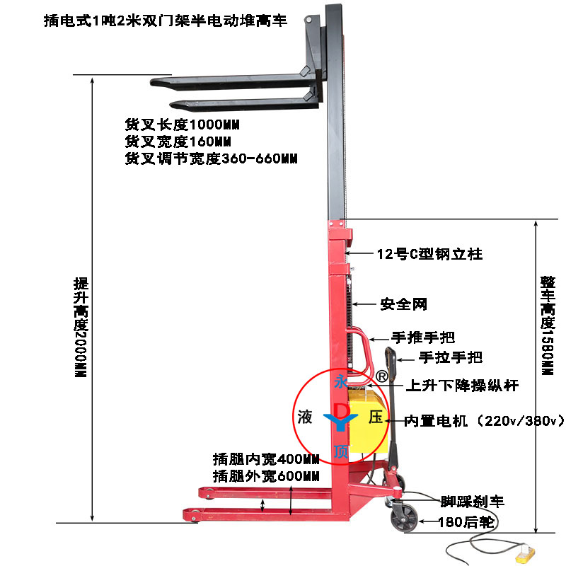 C型钢1吨提升2米插电式220V/380V半电动堆高叉车