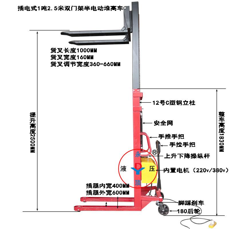 C型钢1吨提升2。5米插电式220V/380V半电动堆高叉车