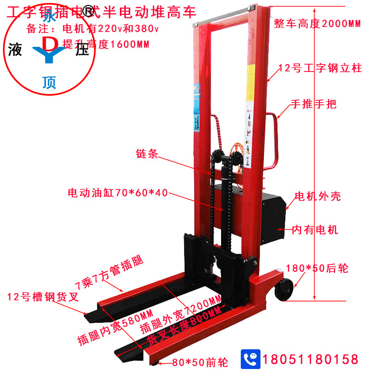 1吨提升1.6米工字钢半电动堆高叉车