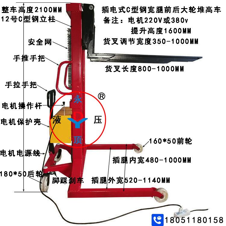 1吨提升1.6米插电式220V/380V宽腿半电动堆高叉车